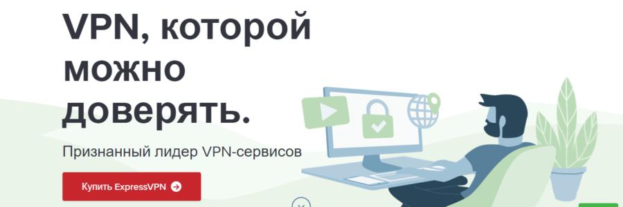 Обзор провайдера Expressvpn