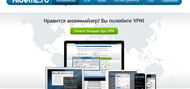 Oбзор сервисa HideMe.ru