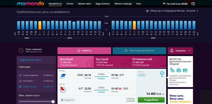 """<img width='731' height='360' src='https://cdn.shortpixel.ai/client/q_lqip,ret_wait,w_731,h_360/http://www.vpnscanner.com/wp-content/uploads/2015/06/Antalya-flight-expensive.jpeg' data-src=""""Cheap airflight.gif"""" alt=""""Дешевые билеты в Анталию"""" data-srcset="""
