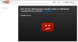 Как открыть недоступное видео, разблокировать видео на YouTube