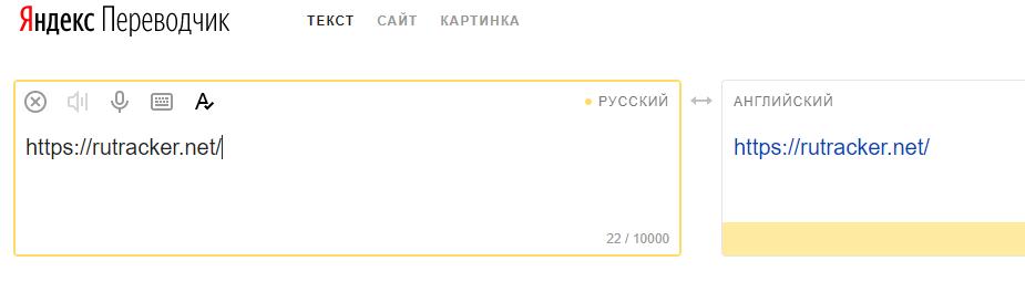Открытъ Рутрекер в Яндексе