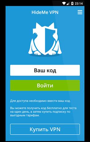 Hidemy.name код активации