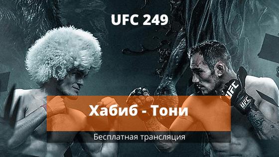 Хабиб – Тони: Kак бесплатно смотреть UFC 249