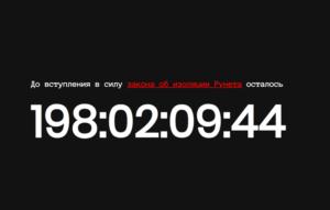 Как обойти блокировки Рунета
