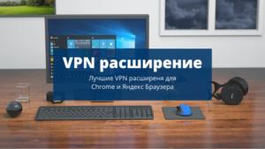 VPN расширение