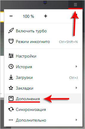 расширениe для Яндекс Браузера