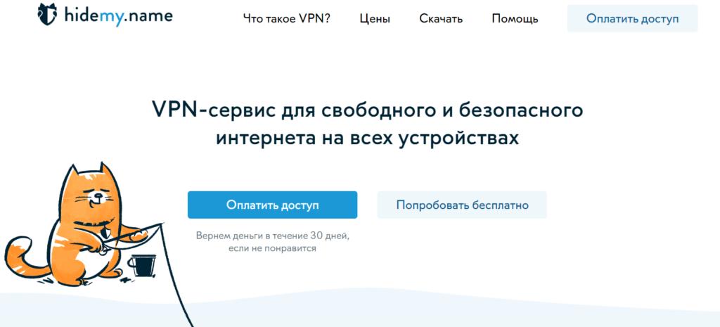 Hidemy,name VPN