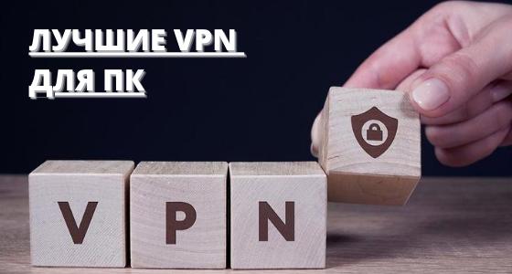 Лучшие VPN для ПК 2020