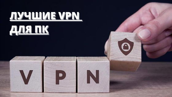 Лучшие VPN для ПК