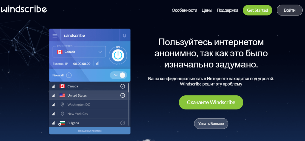 Windscribe VPN для ПК
