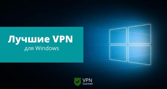 Лучшие VPN для Windows: ТОП-10 VPN с наибольшими возможностями