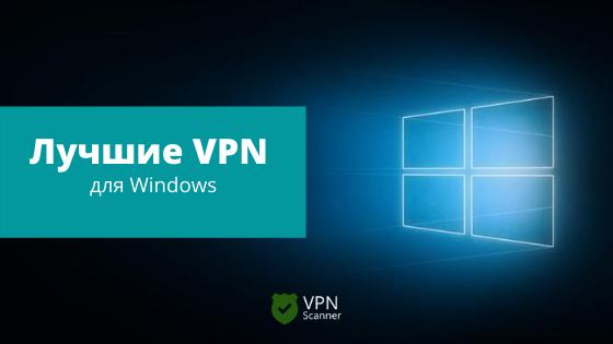 Лучшие VPN для Windows