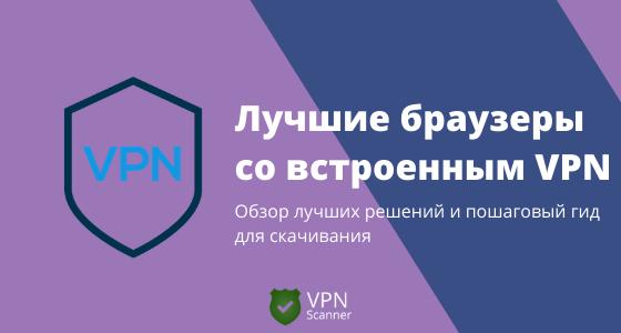 Браузер с vpn – Обзор лучших решений 2021 и пошаговый гид для скачивания