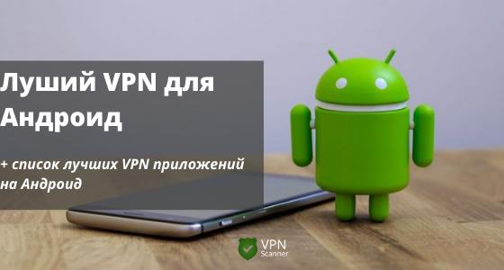 Лучшие VPN для Android: ТОП-10 высококачественных Android VPN приложений