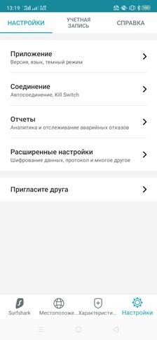 Surfshark VPN android app