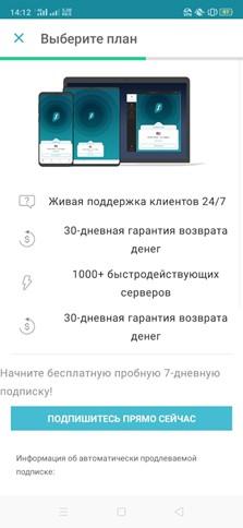 vpn андроид