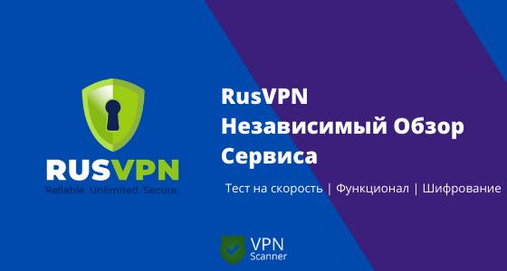 Независимый обзор RusVPN. Функционал, тест на скорость, плюсы и минусы