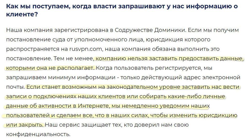 RusVPN журнал логов