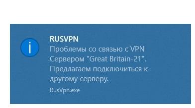 Безопасность и шифрование RusVPN