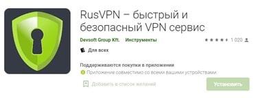 rusvpn google lay