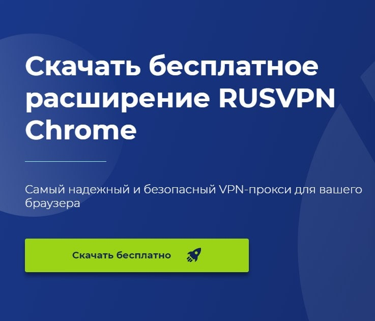 Как установить VPN Chrome