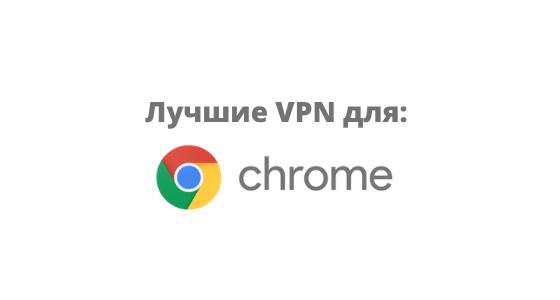 15+ лучших расширений VPN для Chrome 2021