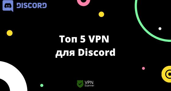 Лучшие VPN для Discord